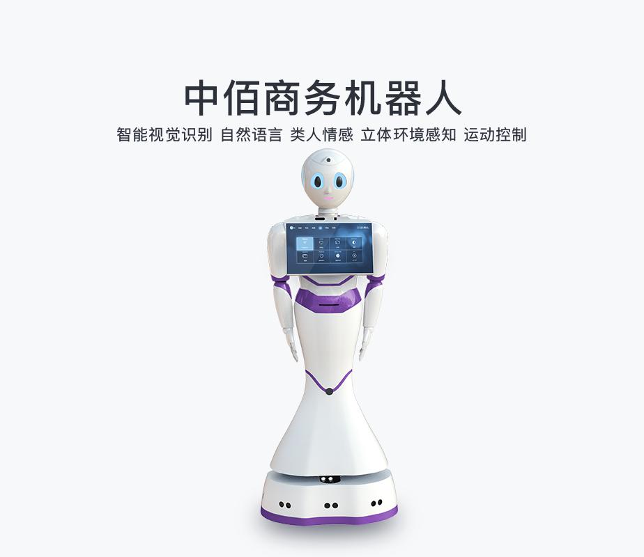中佰商务机器人机器人